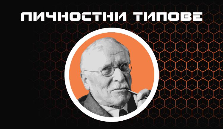 ЛИЧНОСТНИ ТИПОВЕ СПОРЕД К. Г. ЮНГ